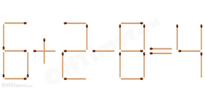 головоломка передвинь спичку исправь уравнение 6+2-8=4