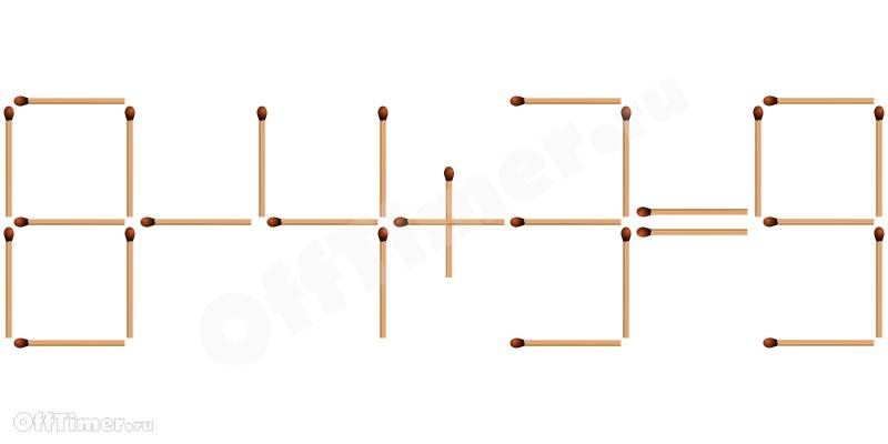 головоломка передвинь спичку исправь уравнение 8-4+3=9