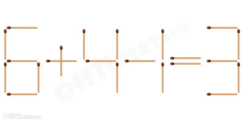 головоломка передвинь спичку исправь уравнение 6+4-1=3