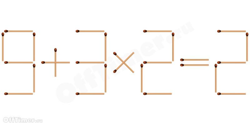 головоломка передвинь спичку исправь уравнение 9+3*2=2