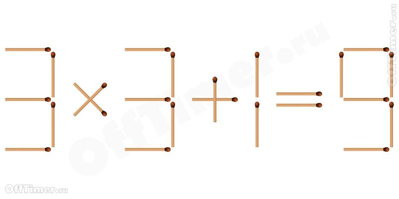 головоломка передвинь спичку исправь уравнение 3*3+1=9