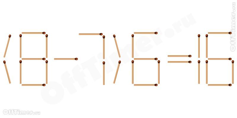 головоломка передвинь спичку исправь уравнение (8-7)*6=16