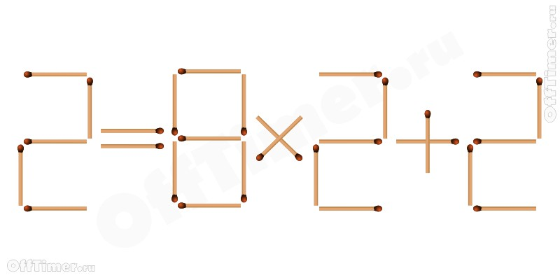 головоломка передвинь 2 спички и исправь уравнение 2=8*2+2