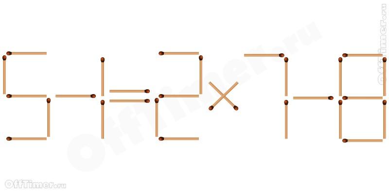 головоломка передвинь 2 спички и исправь уравнение 5-1=2*7-8