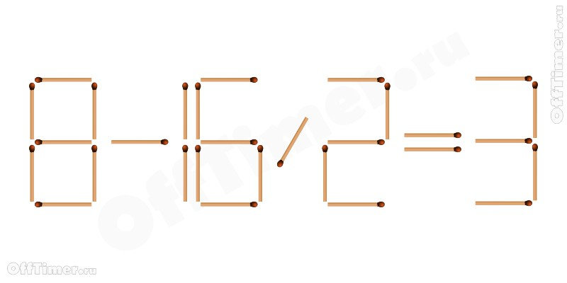 головоломка передвинь 2 спички и исправь уравнение 8-16/2=3