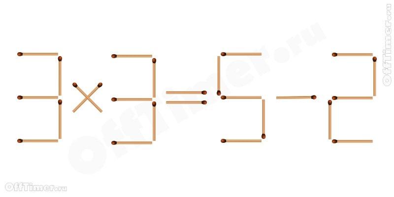 головоломка передвинь 1 спичку и исправь уравнение 3*3=5+2