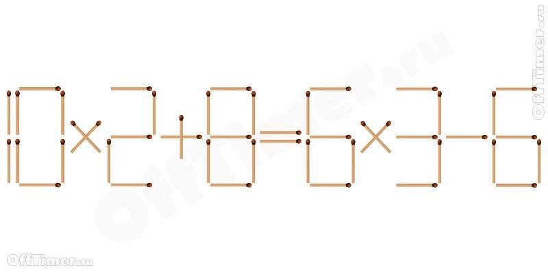 головоломка передвинь 2 спички и исправь уравнение 10*2+8=6*3-6