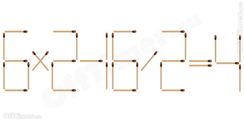 головоломка передвинь 2 спички и исправь уравнение 6*2-16/2=4