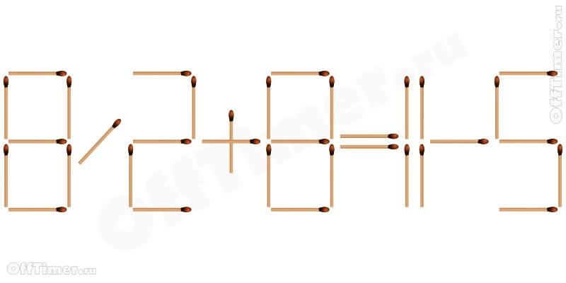 головоломка передвинь 2 спички и исправь уравнение 8/2+8=11-5