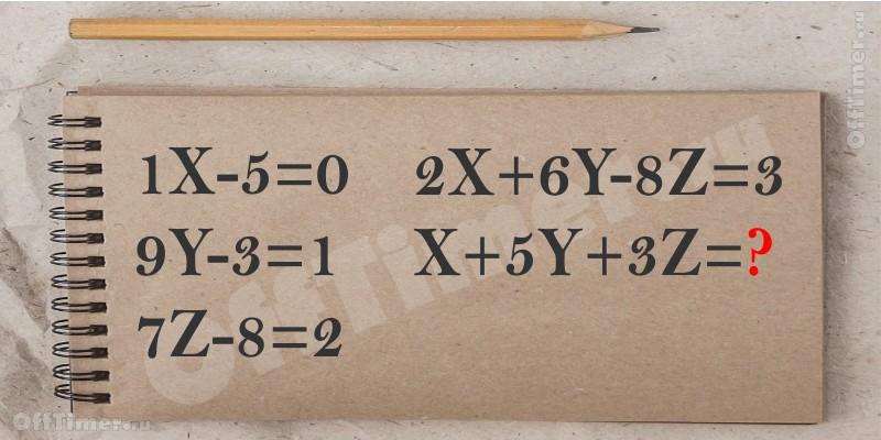 сложная математическая задачка - Расшифруй систему и назови число