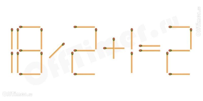 головоломка передвинь 1 спичку и исправь уравнение 18/2+1=2