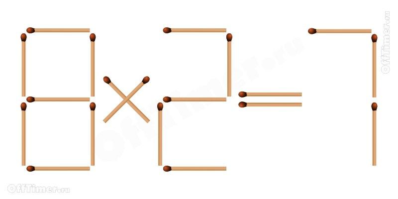 головоломка передвинь 2 спички и исправь уравнение 8*2=7