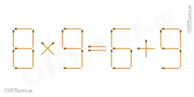 головоломка передвинь 2 спички и исправь уравнение 81*9=6+9