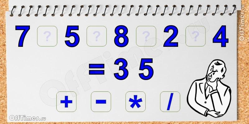 простая математическая задачка - расставь арифметические знаки