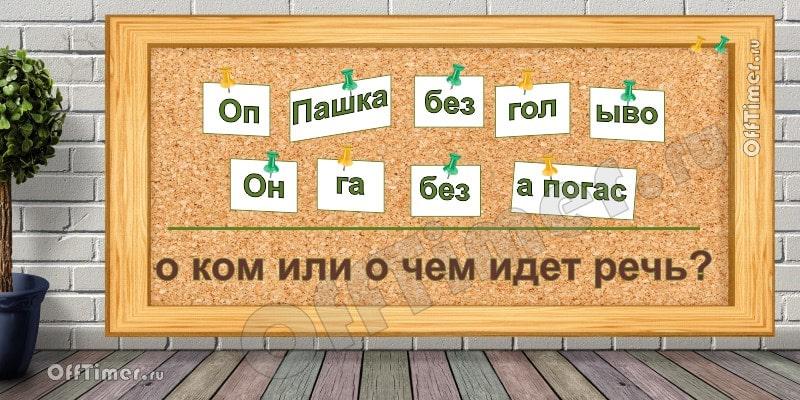 Лингвистическая задачка - ребус