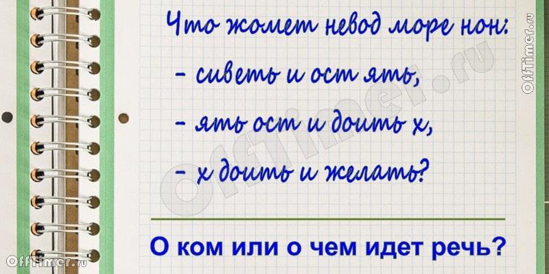 Задачка - ребус № 5