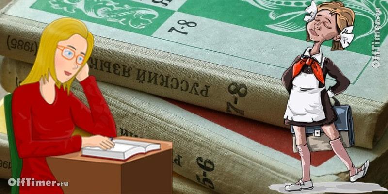 Тест - русский язык - правописание