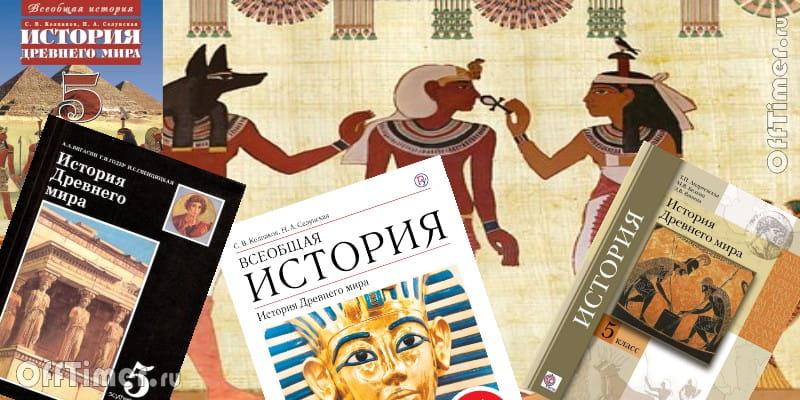 Тест - история Древний Египет