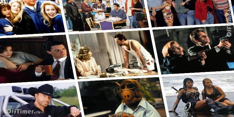 Тест по сериалам 90х