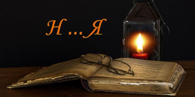 Тест по старинным словам русского языка