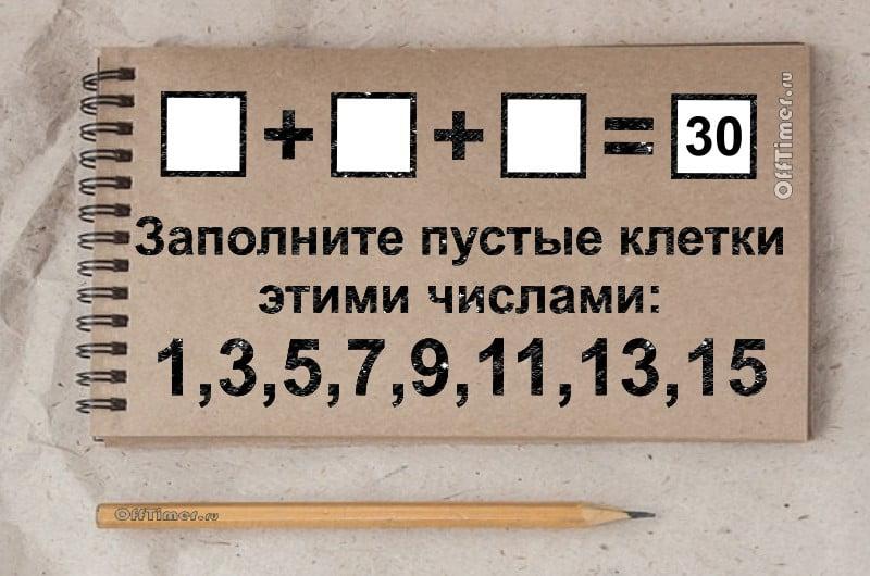 головоломка с числами 1,3,5. 30