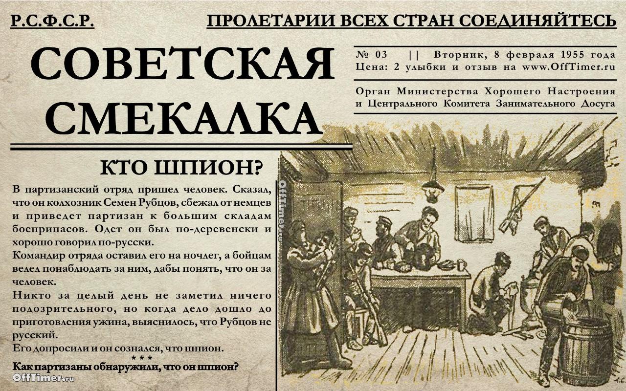 советские задачи на логику в картинках про шпиона решил поделиться своим