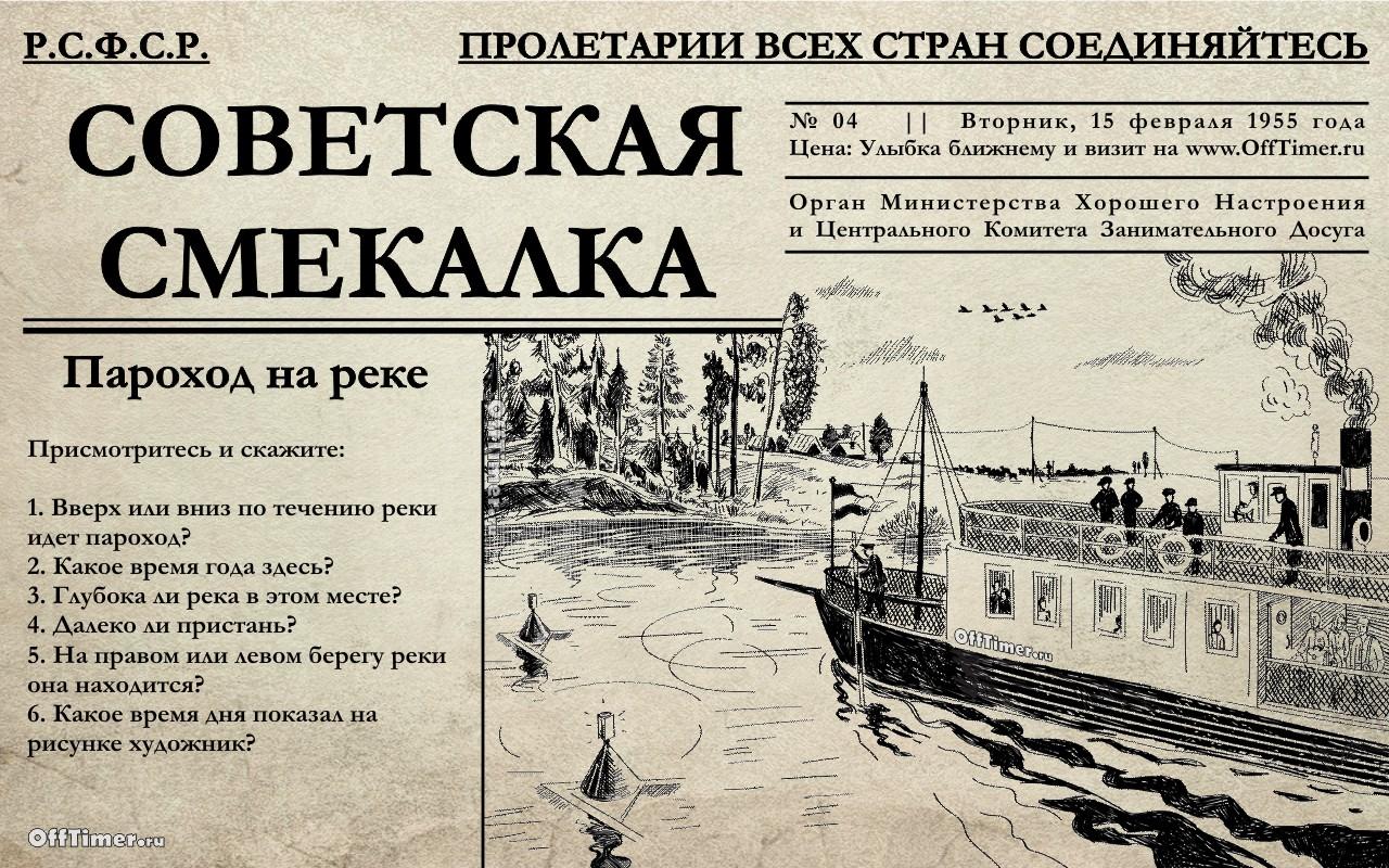 советские задачи картинки на смекалку сделать