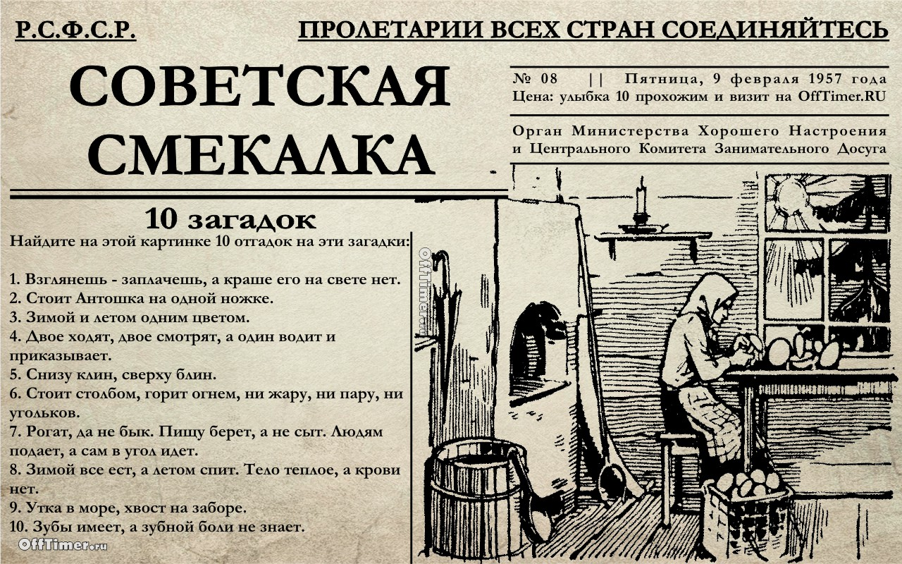 Советская картинка загадка про комнату