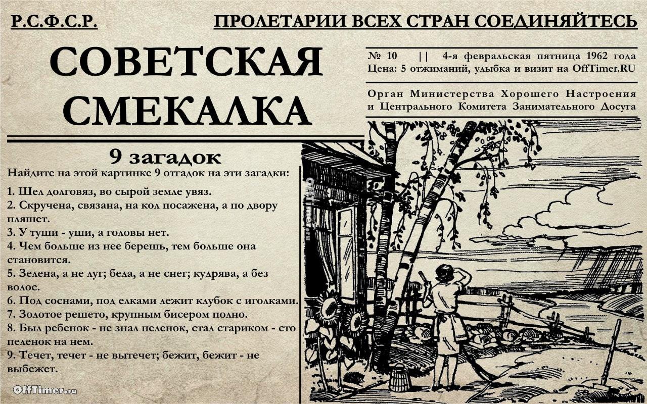 так советские картинки на сообразительность бывшая колония франции
